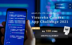AIカメラを活用するアプリコンテスト「Vieureka Camera App Challenge2021」開催
