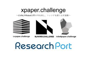 AI/CV・NLP・Robotics研究コミュニティ「xpaper.challenge」の運営サポートを開始