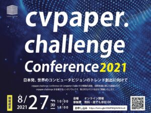 cvpaper.challenge Conference 2021のお知らせ