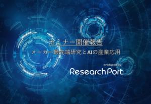 セミナー開催報告「2022年卒AI学生向け メーカー最先端研究とAIの産業応用」