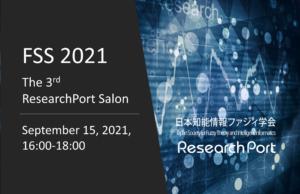 【参加企業様募集】企業×大学研究者ブレスト企画「第3回 ResearchPort Salon」開催決定